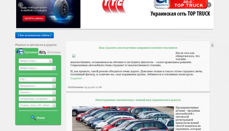 doroga24.com.ua