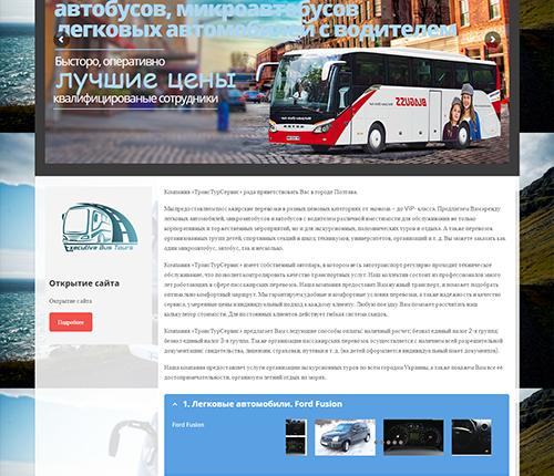 transtours.com.ua
